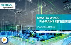 07_WinCC_PM-Maint 材料信息管理
