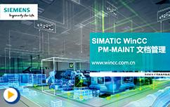 08_WinCC_PM-Maint 文档信息管理