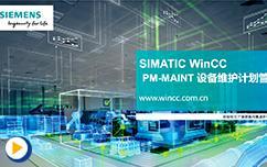 09_WinCC PMMAINT 设备维护计划管理