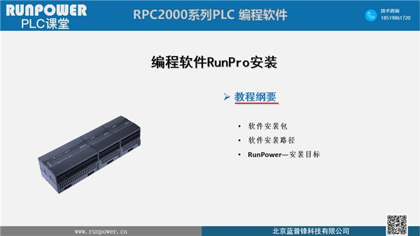 Runpower PLC課堂 RunPro軟件基礎01--RunPro安裝