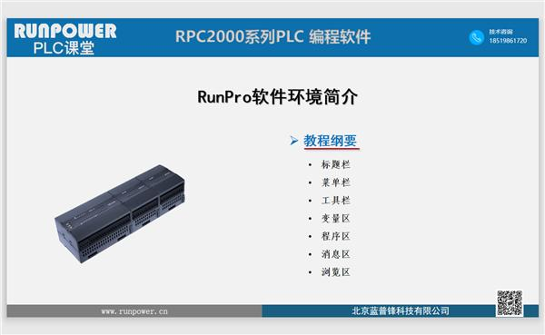 Runpower PLC課堂 RunPro軟件基礎02--RunPro軟件環境簡介