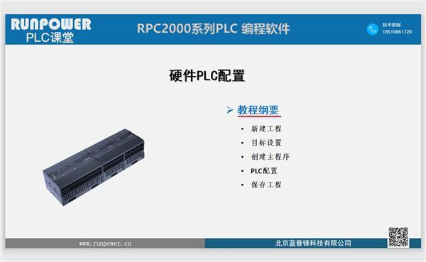 Runpower PLC課堂 RunPro軟件基礎03--硬件PLC配置