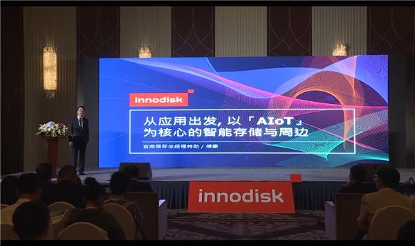 2019 Innodisk AIoT 研讨会视频回顾——傅豪