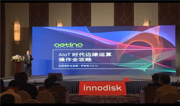 2019 Innodisk AIoT 研讨会视频回顾——罗智荣