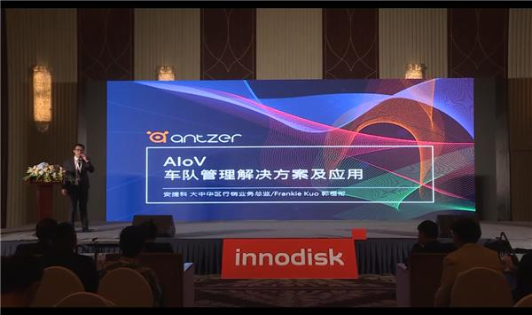 2019 Innodisk AIoT 研讨会视频回顾——郭恒衔