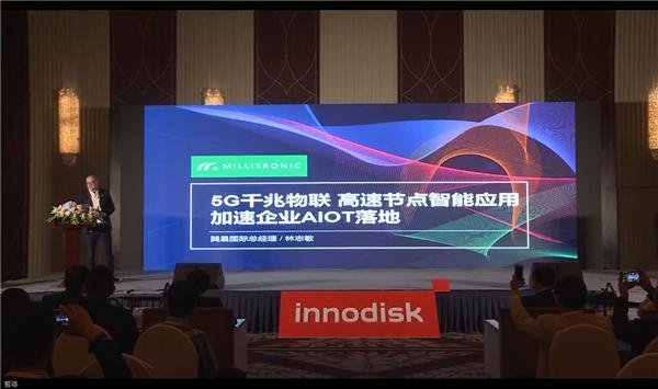 2019 Innodisk AIoT 研讨会视频回顾——林志敏