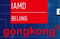 2019中国(北京)国际工业智能及动力传动与自动化展台
