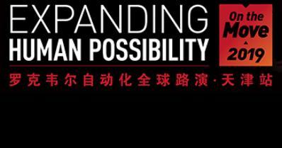 罗克韦尔自动化全球路演 天津站 全程回顾