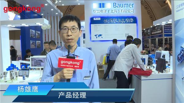 北京IA展会——堡盟产品展示