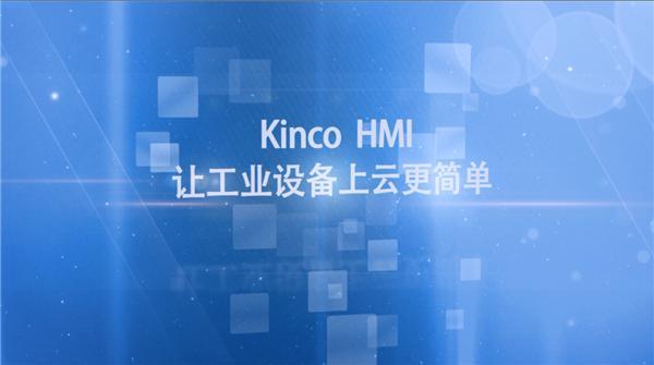 Kinco HMI,让工业设备上云更简单