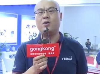 东莞市富宝机电科技有限公司-范亦专访