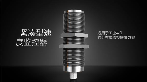 紧凑型IO-Link速度监控传感器2019(中文版)