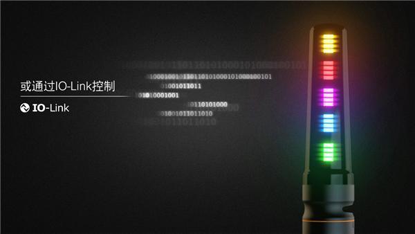 IO-Link多功能信号灯2018(中文版)