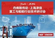 丹佛斯传动上海津信重工与船舶行业技术研讨会