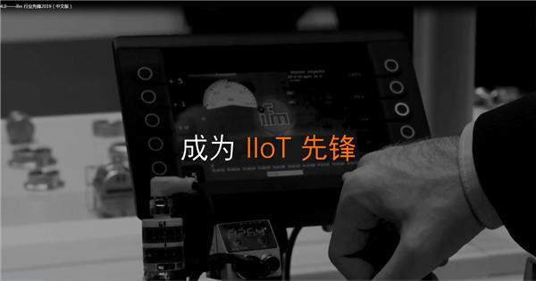 工業4.0——ifm 行業先鋒2019(中文版)