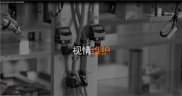 工業4.0——ifm 追求卓越2019(中文版)