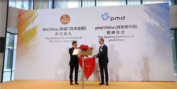 ifm在華總部喬遷典禮暨pmd中國揭牌儀式精簡版