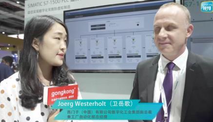 「视频采访」 西门子数字化工业集团副总裁兼工厂自动化部总经理Joerg Westerholt(卫岳歌)