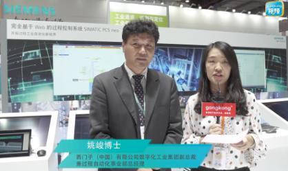 「视频采访」西门子数字化工业集团副总裁兼过程自动化事业部总经理姚峻博士