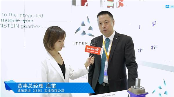 「视频采访」 威腾斯坦(杭州)实业有限公司董事总经理海雷