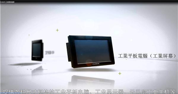 富士康-FOXKPC工控宣传视频