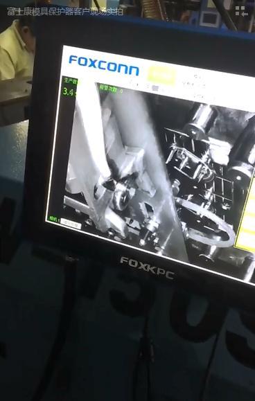 富士康-FOXKPC模具保護器應用于某汽配行業客戶