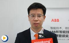 「视频采访」ABB杯智能技术创新大赛评委周靖