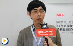 「视频采访」ABB杯智能技术创新大赛评委李少远对创新的解读