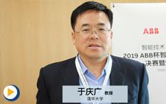 「视频采访」ABB杯智能技术创新大赛采访清华大学于庆广教授