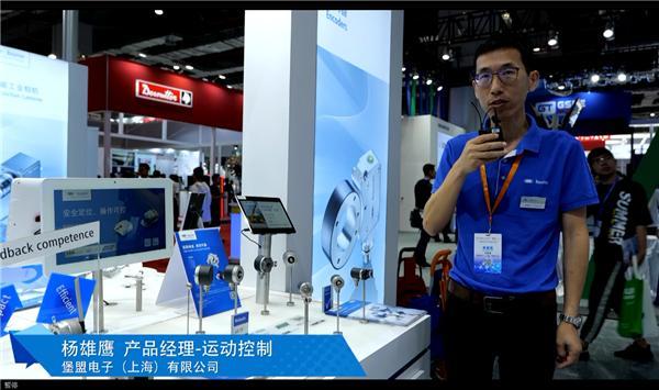 堡盟电子2019上海工博会展台产品介绍