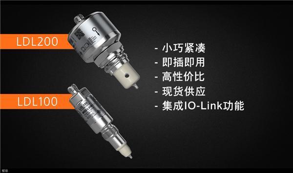 ifm集成温度检测功能的电导率传感器LDL