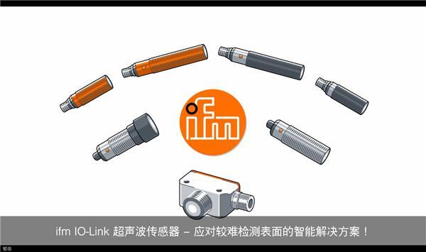 ifm IO-Link超声波传感器——难检测表面的理想方案