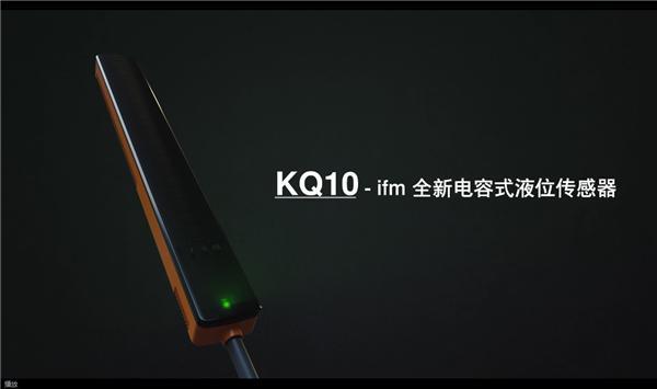 ifm KQ10 电容式接近开关实现持续点液位监控2019