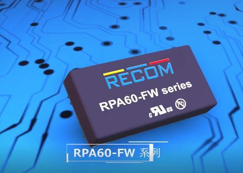 RECOM RPA系列