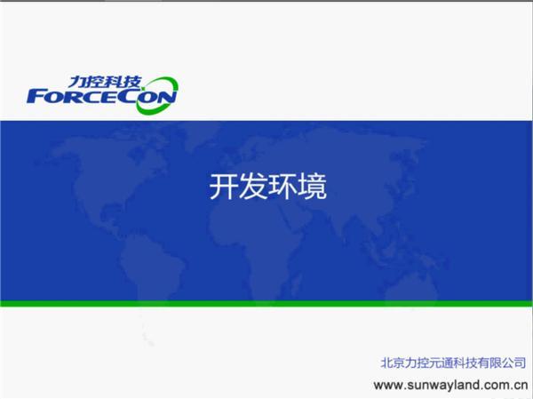 开发环境-产品入门-力控FC7.1培训视频