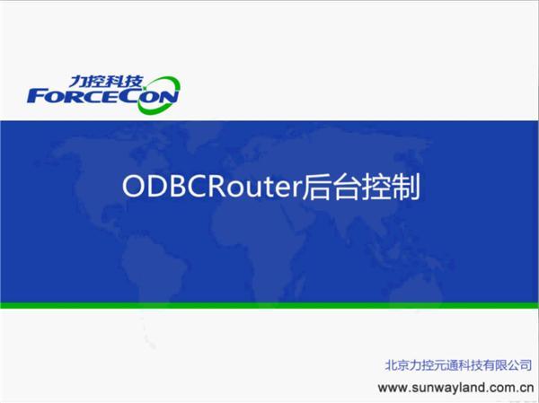 odbcRouter后台控制-后台组件-力控FC7.1培训视频