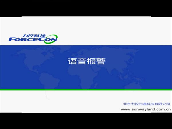 语音报警-后台组件-力控FC7.1培训视频