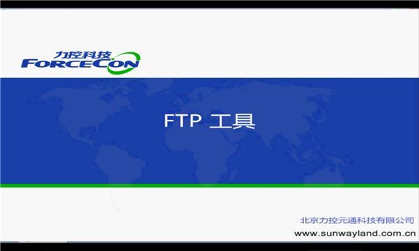 ftp-后台组件-力控FC7.1培训视频