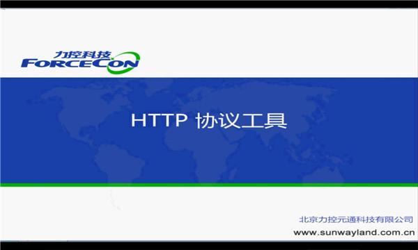 HTTP协议-后台组件-力控FC7.1培训视频