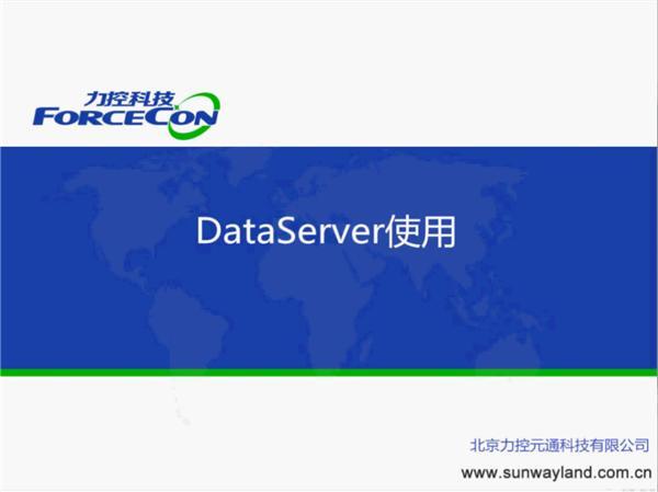 DataServer使用-扩展应用-力控FC7.1培训视频