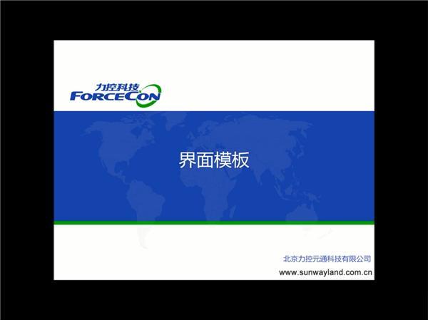 界面模板-模板应用-力控FC7.1培训视频