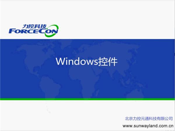 Windows控件-前台组件-力控FC7.1培训视频
