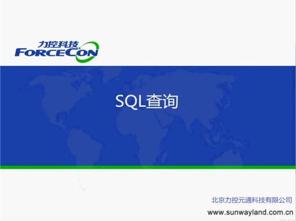 sql查询-报表-前台组件-力控FC7.1培训视频