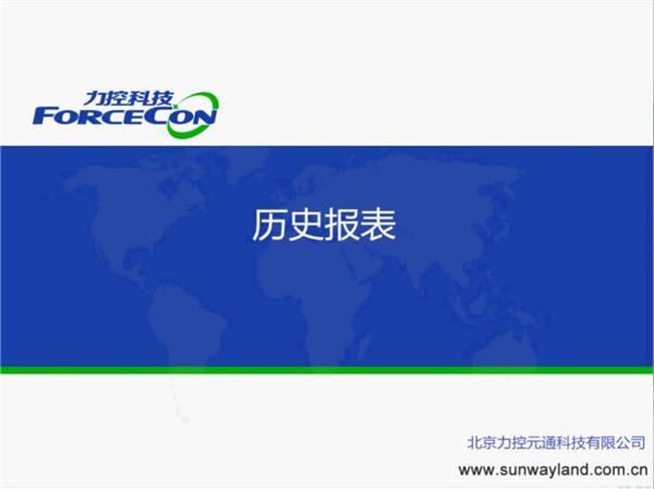 历史报表-报表-前台组件-力控FC7.1培训视频
