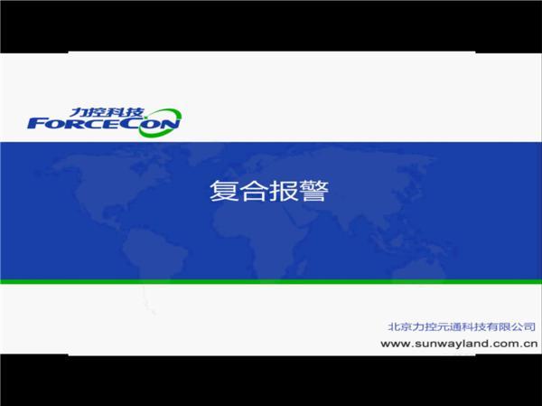 复合报警-前台组件-力控FC7.1培训视频