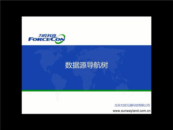 数据源导航树-导航-前台组件-力控FC7.1培训视频