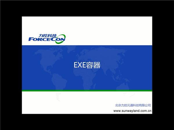 EXE容器-其它-前台组件-力控FC7.1培训视频