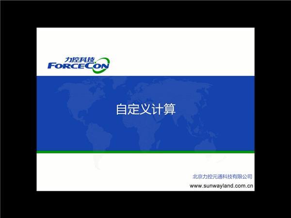 自定义计算-实时数据库-力控FC7.1培训视频