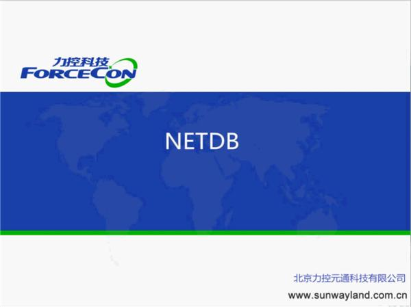 NETDB使用-系统拓扑-力控FC7.1培训视频