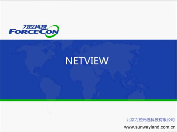 NETVIEW-系统拓扑-力控FC7.1培训视频